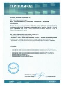 Сертификат Лира-САПР